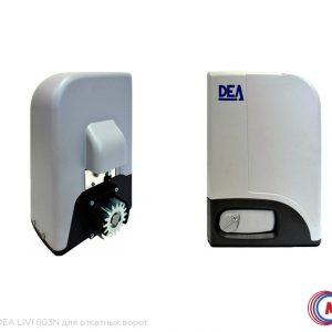 Автоматика DEA, NICE (Италия) для откатных (сдвижных) ворот